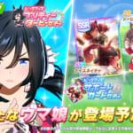 【ウマ娘】新育成ウマ娘「エイシンフラッシュ」が8月20日に実装予定!遂に来たよ!!