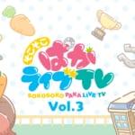 【ウマ娘】「そこそこぱかライブTV Vol.3」が8月25日から公開予定!ゲストは石見さんと近藤さんと長谷川さんが出走!