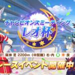 【ウマ娘】レオ杯ラウンド2開催!準決勝初日の勝敗結果はどうなった?
