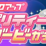 【ウマ娘】ハロウィンライスシャワーとスーパークリークの性能判明!ライスちゃんの固有演出がカワイイ!!