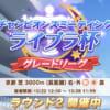 【ウマ娘】ライブラ杯ラウンド2開催!ここから急激に対戦相手も強くなるから要注意!